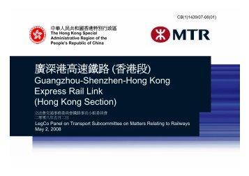 廣深港高速鐵路香港段