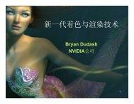 新一代着色与渲染技术 - NVIDIA Developer Zone