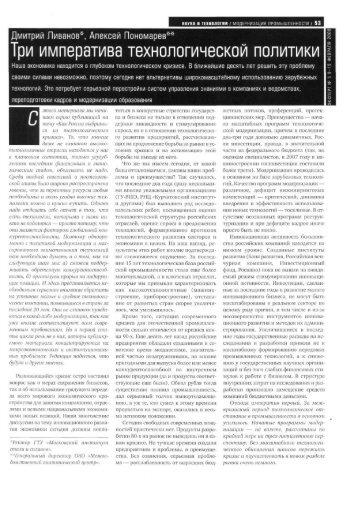 Эксперт» №5(644) 2009 года - Управление Научных ...