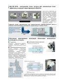 Интеллектуальный многоцелевой станок - Page 3