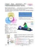 Интеллектуальный многоцелевой станок - Page 5