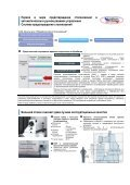 Интеллектуальный многоцелевой станок - Page 6