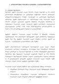 socialuri uzrunvelyofis sistema saqarTvelosa da msoflios zogierT ... - Page 4