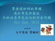 5% of cases - 台中榮民總醫院