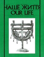 Наше Життя (Our Life), рік 1993, число 12, грудень