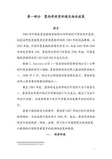 第一部分墨西哥投资环境及相关政策 - 中国国际贸易促进委员会