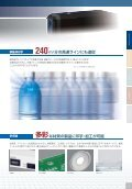 CO2 レーザマーカ レーザマーカ - 株式会社 日立産機システム - Page 5