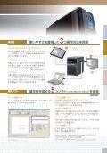 CO2 レーザマーカ レーザマーカ - 株式会社 日立産機システム - Page 7