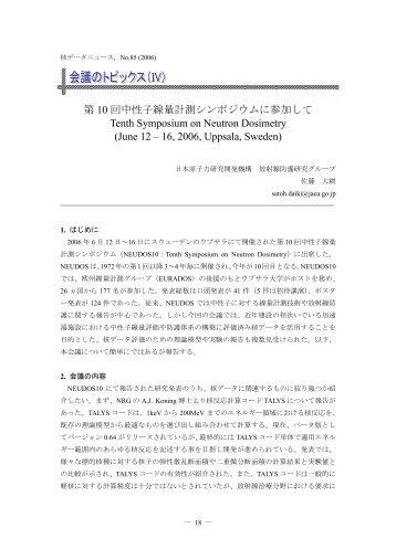 第10回中性子線量計測シンポジウムに参加して - 日本原子力研究開発 ...