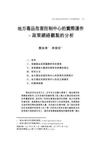 地方毒品危害防制中心的實際運作-政策網絡觀點的分析 - 東吳大學