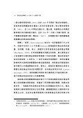 地方毒品危害防制中心的實際運作-政策網絡觀點的分析 - 東吳大學 - Page 4