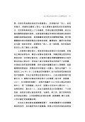 地方毒品危害防制中心的實際運作-政策網絡觀點的分析 - 東吳大學 - Page 5