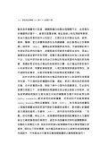 地方毒品危害防制中心的實際運作-政策網絡觀點的分析 - 東吳大學 - Page 6