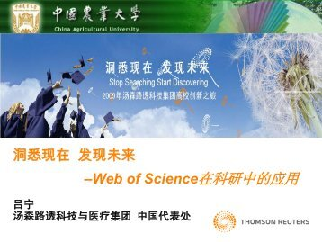 洞悉现在发现未来--SCI的检索与利用 - 中国农业大学图书馆