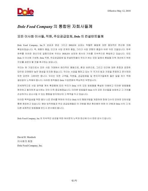 Dole Food Company, Inc - EthicsPoint