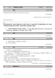 第1141 章- 《香港科技大学条例》