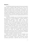 Модели активно-пассивной акустической томографии ... - Page 4