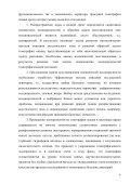 Модели активно-пассивной акустической томографии ... - Page 6
