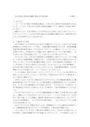 日本の原発と原発反対運動の歴史社会学的考察 小熊英二 1、はじめに ...