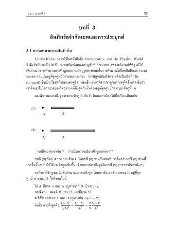 หน้า 38-74 - Pioneer.chula.ac.th