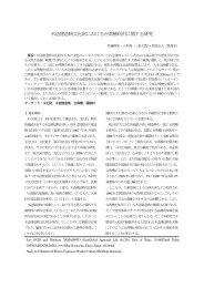 P.227-230 木造建造物文化財における台湾檜利用に関する研究