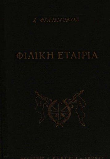 ISTIRIKON DOKIMION_ FILIKHS ETAIREIAS - eBooks4Greeks.gr