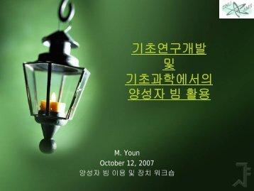 03 윤민영(서울대) 기초연구 기초과학 양성자 빔 이용.pdf
