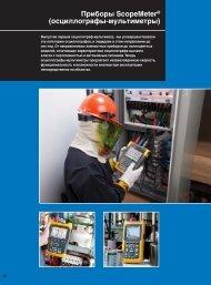 Приборы ScopeMeter® (осциллографы-мультиметры)