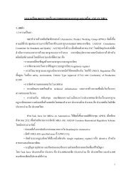 asean mra - Thailand Automotive Institute