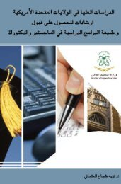 Copyright © Saudi Arabian Cultural Mission, USA 2011