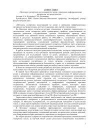 Аннотация - Управление Научных Исследований СПбГУ
