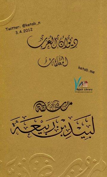 معلقة لبيد بن ربيعة ديوان العرب