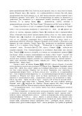 1 ХУНА (Huna) Х.Бейли Индо-скитски студии H.W. Bailey, Indo ... - Page 2