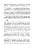 1 ХУНА (Huna) Х.Бейли Индо-скитски студии H.W. Bailey, Indo ... - Page 4