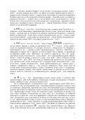 1 ХУНА (Huna) Х.Бейли Индо-скитски студии H.W. Bailey, Indo ... - Page 7