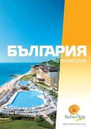 Черноморие (брошура) - Bulgaria Travel