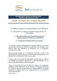 1.Ανακοίνωση - Ινστιτούτο Ενέργειας Νοτιοανατολικής Ευρώπης