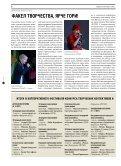 Лидер 2 - Газпром трансгаз Чайковский - Page 2