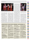 Лидер 2 - Газпром трансгаз Чайковский - Page 3
