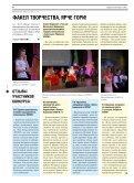 Лидер 2 - Газпром трансгаз Чайковский - Page 4