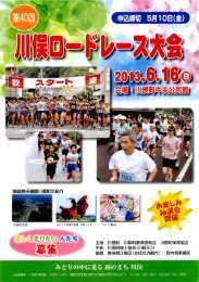 Page 1 Page 2 Page 3 〇 申 込 方 法 平成25年5月ー0日(金) 締切 ...