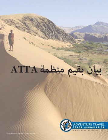 ﺑيان ﺑﻘيﻢ منﻈمة ATTA - Adventure Travel Trade Association