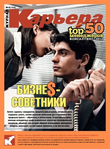 Журнал Карьера №2(144) - Профиль