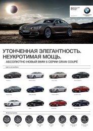 Технические характеристики - BMW Крым |