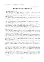 1 平成23年5月9日山形県勢懇話会例会 知事講演要旨 (於 山形 ...