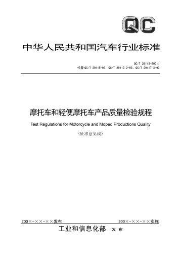 摩托车和轻便摩托车质量检验规程 - 全国汽车标准化技术委员会