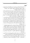 سفر يوئيل - Page 2