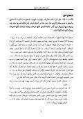 سفر يوئيل - Page 4