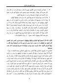 سفر يوئيل - Page 5