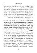 سفر يوئيل - Page 6
